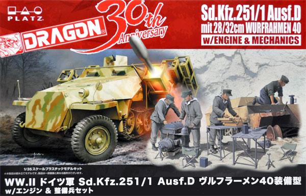 WW2 ドイツ軍 Sd.Kfz.251/1 Ausf.D ヴルフラーメン40装備型 w/エンジン & 整備兵セット(プラモデル)(ドラゴン1/35