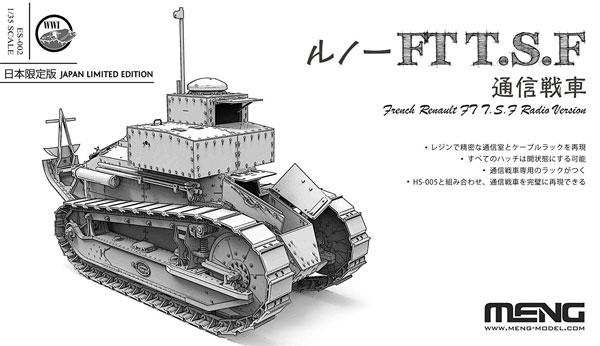 ルノーFT T.S.F 通信戦車プラモデル(MENG-MODEL1/35 ティラノサウルス シリーズNo.ES-002)商品画像