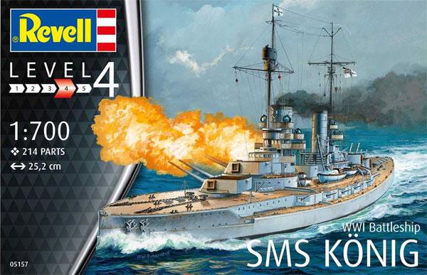 WW1 ドイツ 弩級戦艦 ケーニッヒプラモデル(レベル1/700 艦船モデルNo.05157)商品画像