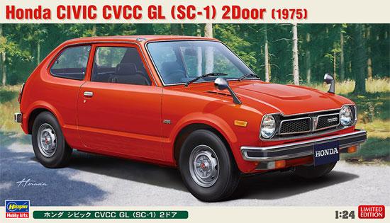 ホンダ シビック CVCC GL (SC-1) 2ドア(プラモデル)(ハセガワ1/24 自動車 限定生産No.20360)商品画像