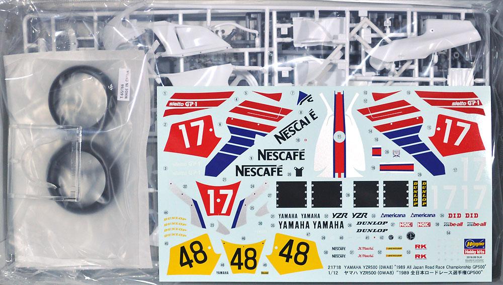 ヤマハ YZR500 (0WA8) 1989 全日本ロードレース選手権 GP500(プラモデル)(ハセガワ1/12 バイクシリーズNo.21718)商品画像_1