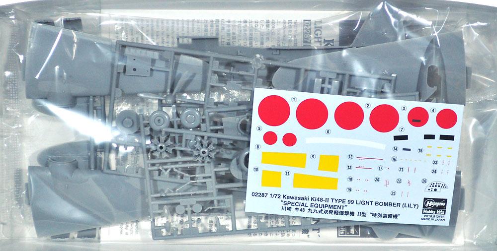 川崎 キ48 九九式 双発軽爆撃機 2型 特別装備機(プラモデル)(ハセガワ1/72 飛行機 限定生産No.02287)商品画像_1