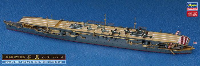 日本海軍 航空母艦 祥鳳 ハイパーディテールプラモデル(ハセガワ1/700 ウォーターラインシリーズ スーパーディテールNo.30055)商品画像