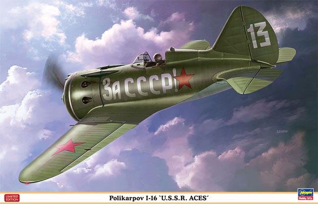 ポリカルポフ I-16 U.S.S.R.エーセスプラモデル(ハセガワ1/32 飛行機 限定生産No.08256)商品画像