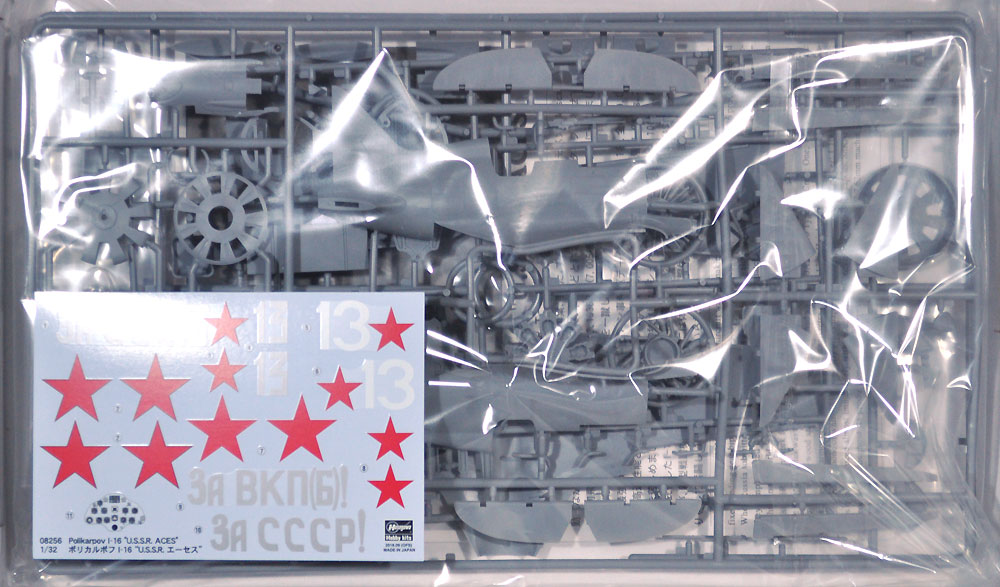 ポリカルポフ I-16 U.S.S.R.エーセスプラモデル(ハセガワ1/32 飛行機 限定生産No.08256)商品画像_1