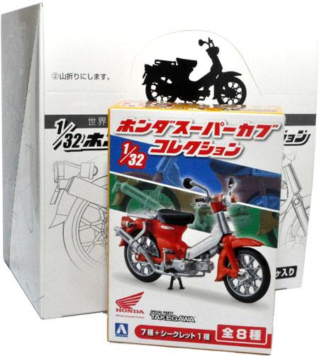 ホンダ スーパーカブコレクション (1BOX)ミニカー(アオシマスーパーカブ コレクションNo.105771)商品画像