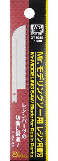 Mr.モデリングソー用 レジン用替刃鋸(GSIクレオス研磨 切削 彫刻No.GT-108B)商品画像