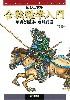 ビジュアル 合戦雑学入門 甲冑と戦国の攻城兵器