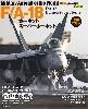 F/A-18 ホーネット スーパーホーネット 増補改訂版