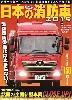 日本の消防車 2019
