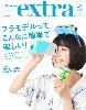 ホビージャパン エクストラ 2018 Summer