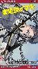 九州 J7W1 局地戦闘機 震電 槇 紫苑 (紫電改のマキ)