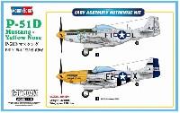 P-51D マスタング