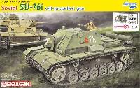 ソビエト SU-76i 対戦車自走砲 & ドイツ軍 第6軍 スターリングラード