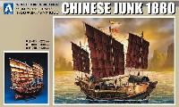 アオシマワールドシップ中国のジャンク 1880