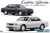 アオシマ1/24 ザ・モデルカーニッサン Y32 セドリック/グロリア V30 ツインカムターボ グランツーリスモ アルティマ '92