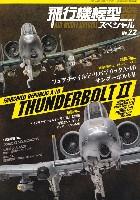 飛行機模型スペシャル 22 戦場を駆けたカミナリ シリーズ 2 フェアチャイルド・リパブリック A-10 サンダーボルト 2