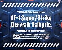 VF-1 スーパー/ストライク ガウォーク バルキリー