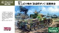 帝国陸軍 九七式中戦車 新砲塔 チハ 前期車台