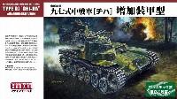 帝国陸軍 九七式中戦車 チハ 増加装甲型