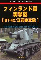 フィンランド軍 突撃砲 BT-42 / 3号突撃砲