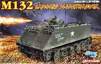 ドラゴン1/35 Modern AFV Seriesアメリカ陸軍 M132 自走火炎放射器