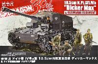 ドラゴン1/35 '39-'45 SeriesWW2 ドイツ軍 4号a型 10.5cm対戦車自走砲 ディッカーマックス & ドイツ武装親衛隊 ゲルマニア連隊