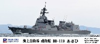 ピットロード1/700 スカイウェーブ J シリーズ海上自衛隊 護衛艦 DD-119 あさひ