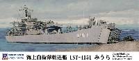 ピットロード1/700 スカイウェーブ J シリーズ海上自衛隊 輸送艦 LST-4151 みうら