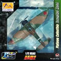 イージーモデル1/72 ウイングド エース (Winged Ace)96式艦上戦闘機 第13海軍航空隊所属機 15