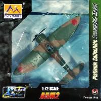 イージーモデル1/72 ウイングド エース (Winged Ace)96式艦上戦闘機 第13海軍航空隊所属機 4-115