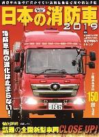イカロス出版イカロスムック日本の消防車 2019