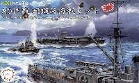 フジミ集める軍艦シリーズMO作戦 珊瑚海海戦セット