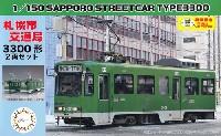札幌市交通局 3300形 電車 (2両セット)