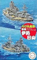 フジミちび丸艦隊 シリーズちび丸艦隊 戦艦 伊勢/日向