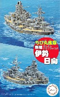 ちび丸艦隊 戦艦 伊勢/日向
