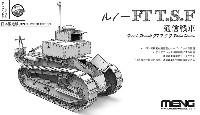ルノーFT T.S.F 通信戦車