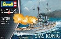 レベル1/700 艦船モデルWW1 ドイツ 弩級戦艦 ケーニッヒ