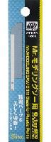 Mr.モデリングソー用 0.1mm替刃 (プラスチック用)