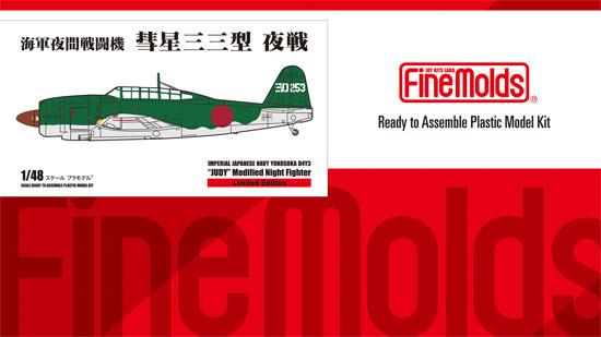 海軍夜間戦闘機 彗星33型 夜戦プラモデル(ファインモールド1/48 日本陸海軍 航空機No.49607)商品画像