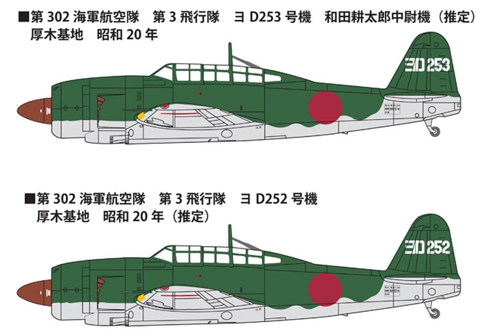 海軍夜間戦闘機 彗星33型 夜戦プラモデル(ファインモールド1/48 日本陸海軍 航空機No.49607)商品画像_2