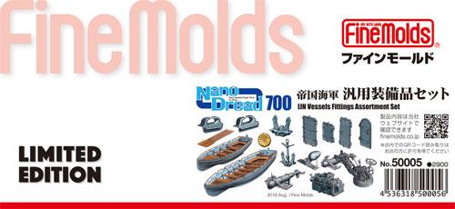 帝国海軍 汎用装備品セットプラモデル(ファインモールド1/700 ナノ・ドレッド シリーズNo.50005)商品画像