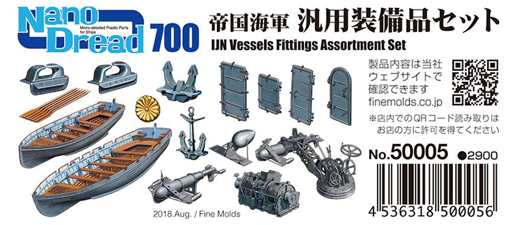 帝国海軍 汎用装備品セットプラモデル(ファインモールド1/700 ナノ・ドレッド シリーズNo.50005)商品画像_1
