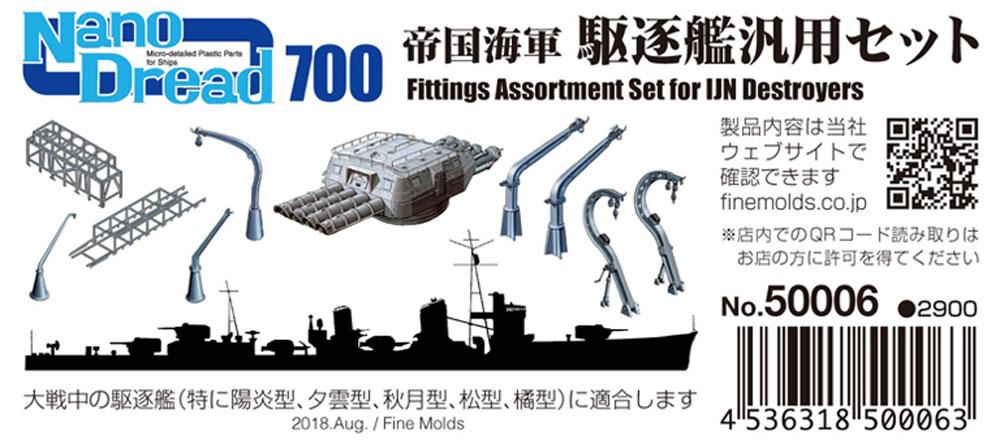 帝国海軍 駆逐艦汎用セットプラモデル(ファインモールド1/700 ナノ・ドレッド シリーズNo.50006)商品画像_1