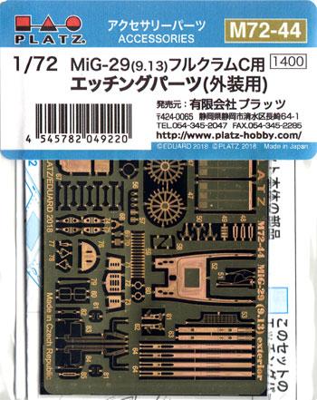 MiG-29 (9.13) フルクラムC用 エッチングパーツ (外装用)エッチング(プラッツ1/72 アクセサリーパーツNo.M72-044)商品画像