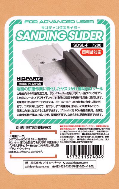 サンディングスライダーツール(HIQパーツヤスリツールNo.SDSL-F)商品画像