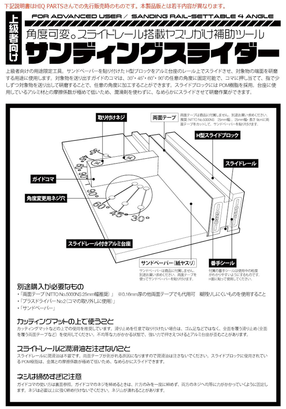 サンディングスライダーツール(HIQパーツヤスリツールNo.SDSL-F)商品画像_3