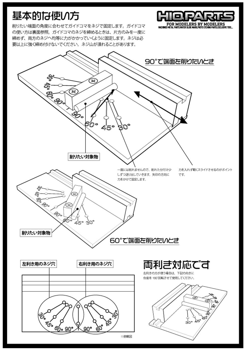 サンディングスライダーツール(HIQパーツヤスリツールNo.SDSL-F)商品画像_4