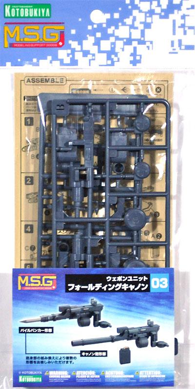 フォールディングキャノンプラモデル(コトブキヤM.S.G モデリングサポートグッズ ウェポンユニットNo.RW003)商品画像