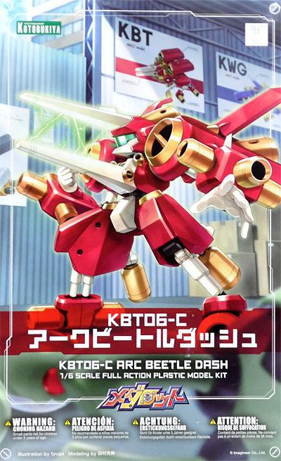KBT06-C アークビートルダッシュプラモデル(コトブキヤメダロット プラキットシリーズNo.008)商品画像